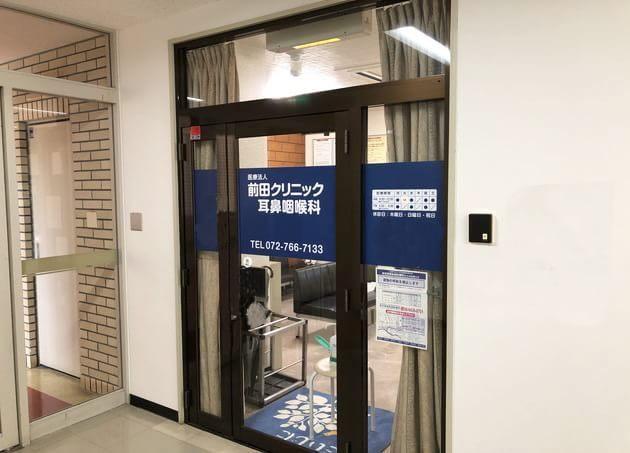 前田クリニック耳鼻咽喉科