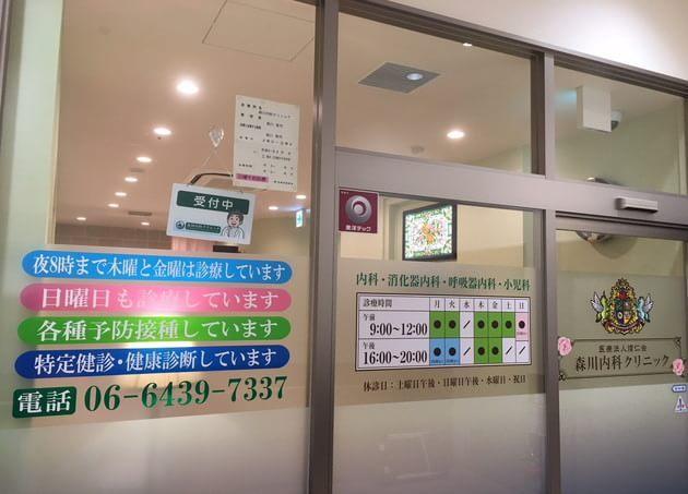 医療法人煌仁会 森川内科クリニック(写真1)