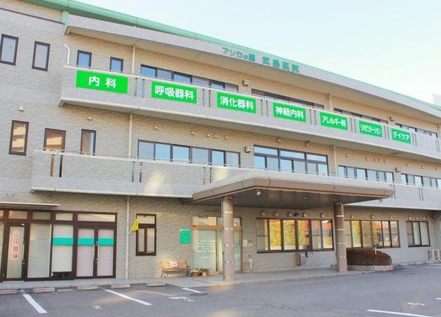 アソカの園武島医院