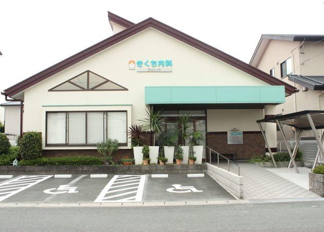 きくち内科クリニック(写真2)