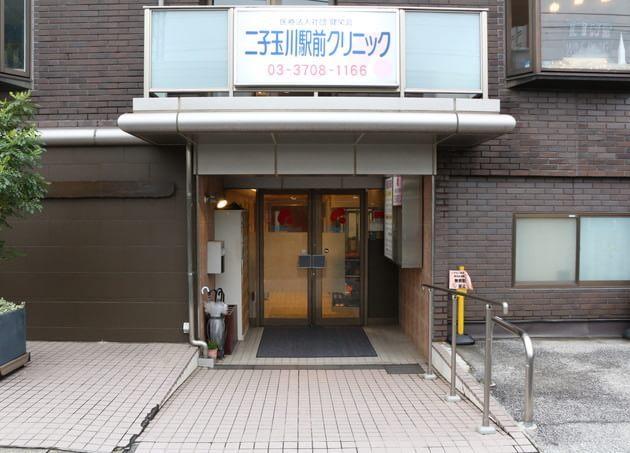 二子玉川駅前クリニック(写真1)