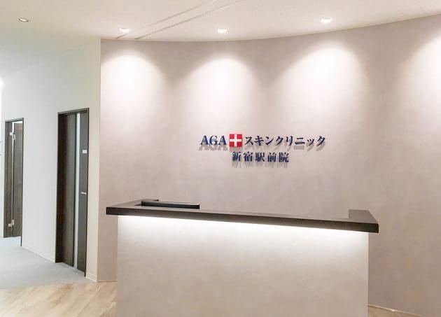 AGAスキンクリニック 新宿駅前院