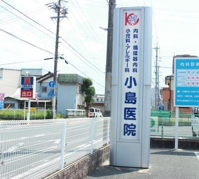 小島医院(写真1)