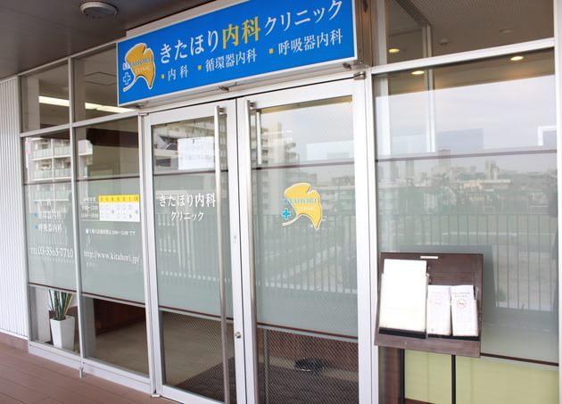 きたほり内科クリニック(写真1)