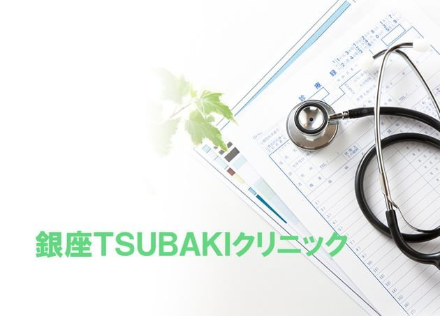 銀座TSUBAKIクリニック