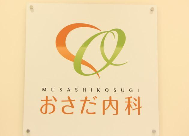 武蔵小杉おさだ内科(写真1)