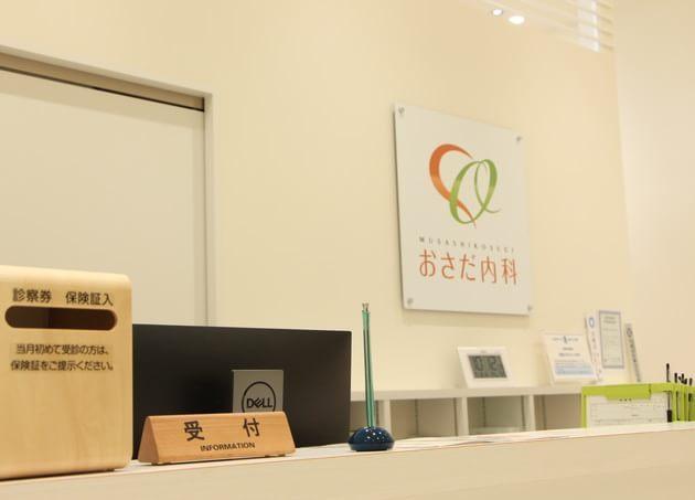 武蔵小杉おさだ内科(写真2)