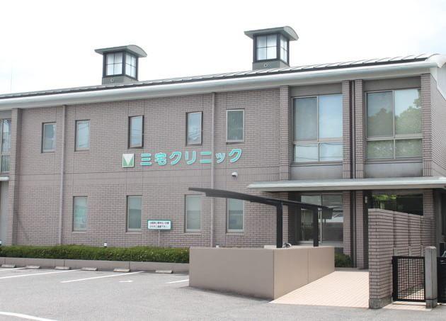 三宅クリニック(写真1)