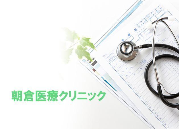 朝倉医療クリニック