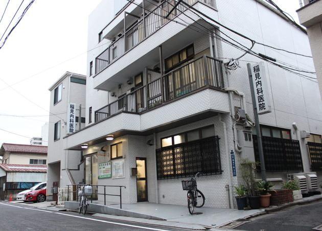 稲見内科医院
