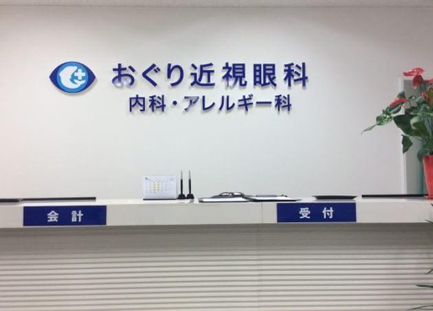 名古屋おぐり眼科(写真2)