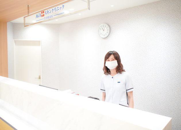 AGAスキンクリニック 渋谷駅前院