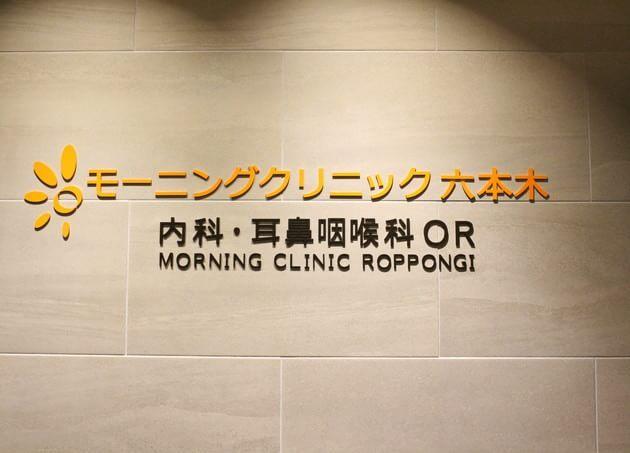 モーニングクリニック六本木内科耳鼻咽喉科OR(写真1)