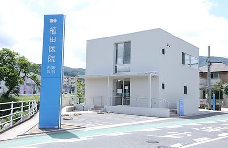植田医院(写真0)