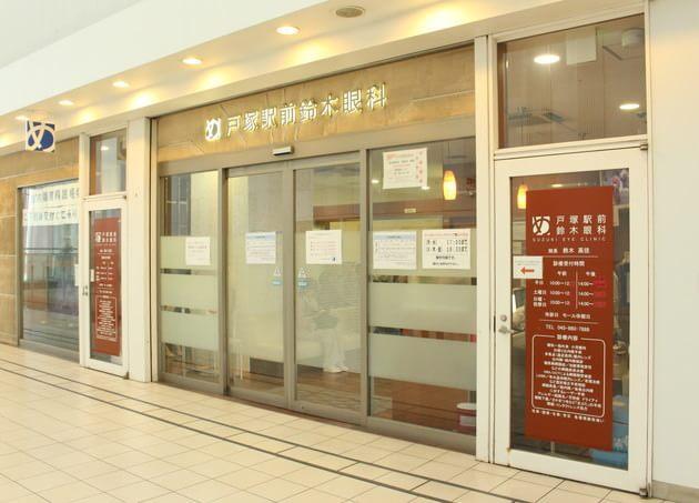 戸塚駅前鈴木眼科