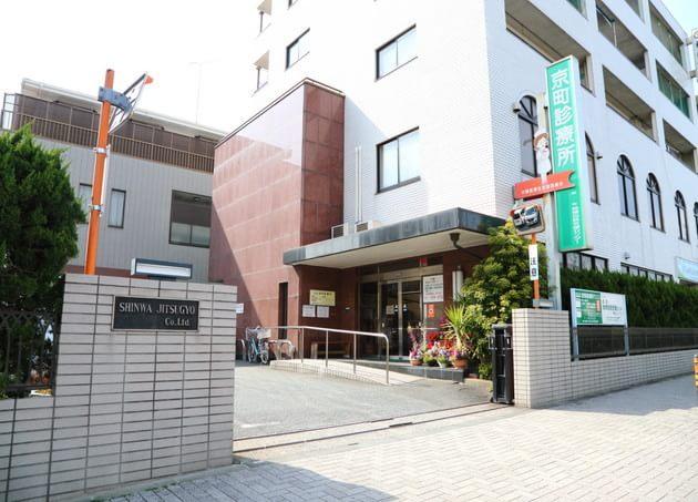 川崎医療生活協同組合 京町診療所(写真1)