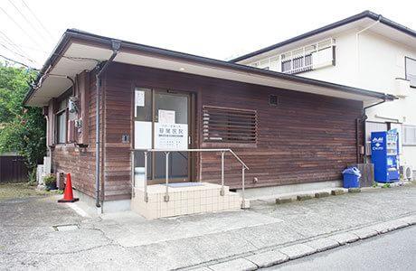 笹尾医院(写真1)