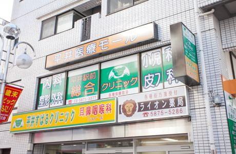 平井駅前総合クリニック