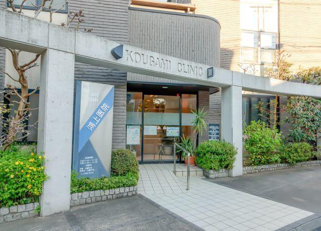 鴻上内科医院(写真0)
