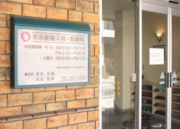 末永産婦人科・麻酔科医院(写真2)