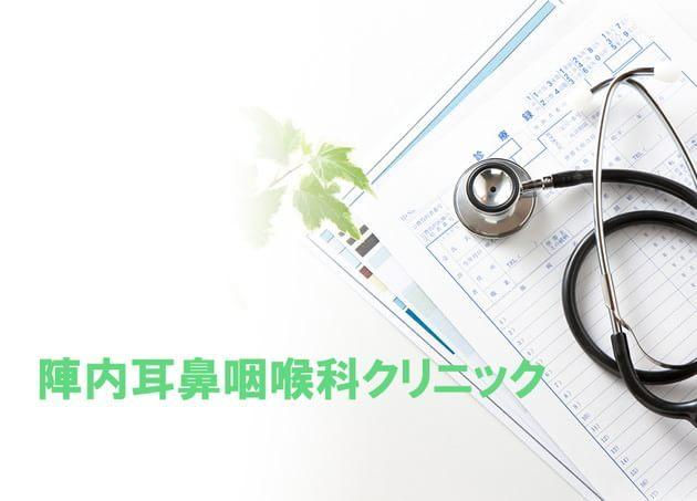 陣内耳鼻咽喉科クリニック