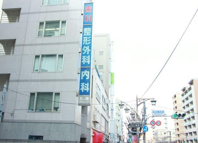 五ノ橋クリニック