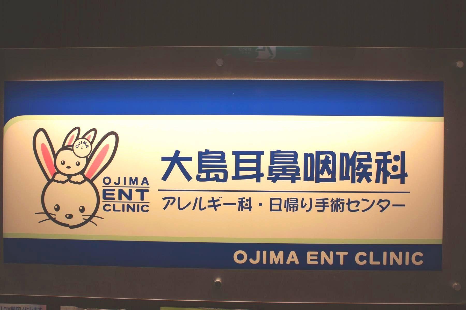 大島耳鼻咽喉科・アレルギー科(写真1)
