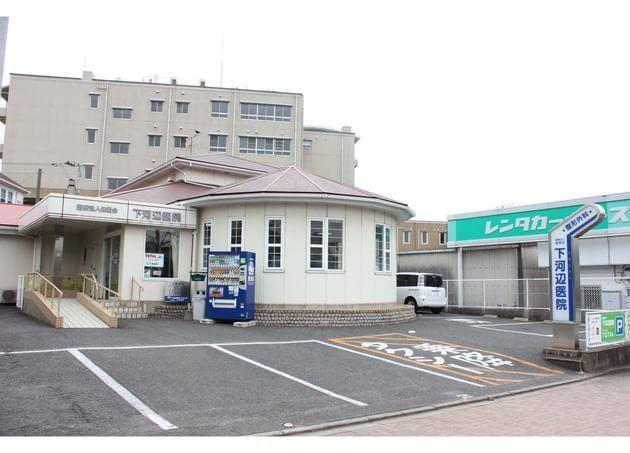 下河辺医院(写真0)