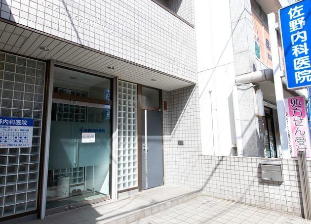 佐野内科医院(写真1)