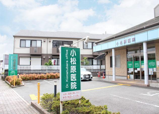 小松原医院
