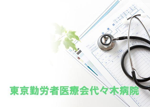 東京勤労者医療会代々木病院