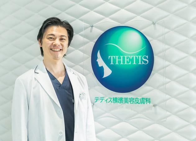 テティス横濱美容皮膚科