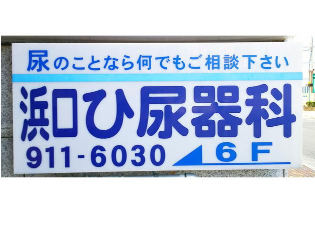 浜口ひ尿器科