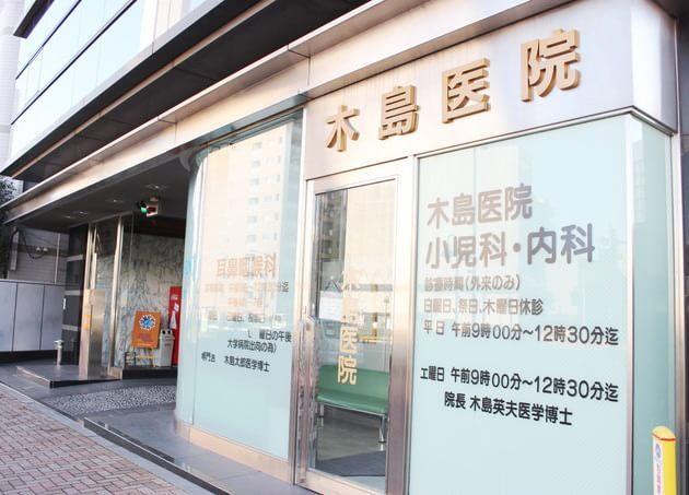 木島小児科内科耳鼻咽喉科医院(写真1)