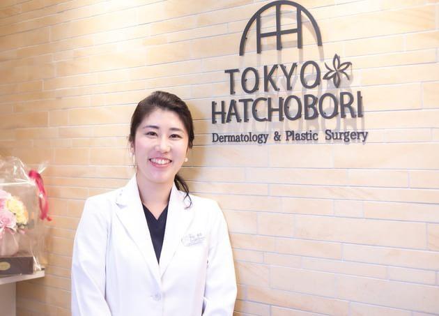 東京八丁堀皮膚科・形成外科