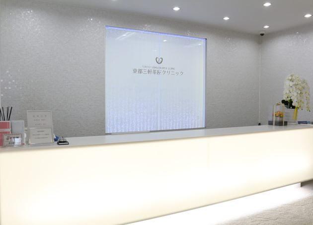 東都三軒茶屋クリニック(写真2)