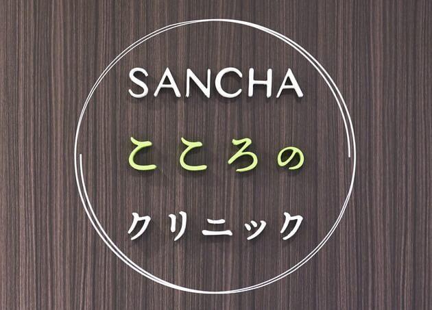 SANCHAこころのクリニック(写真0)