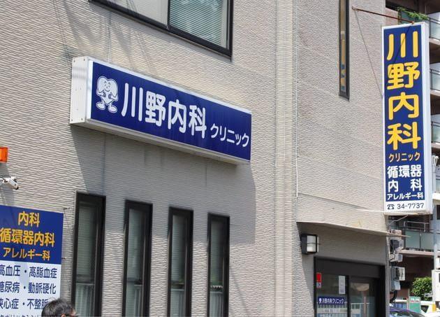 川野内科クリニック