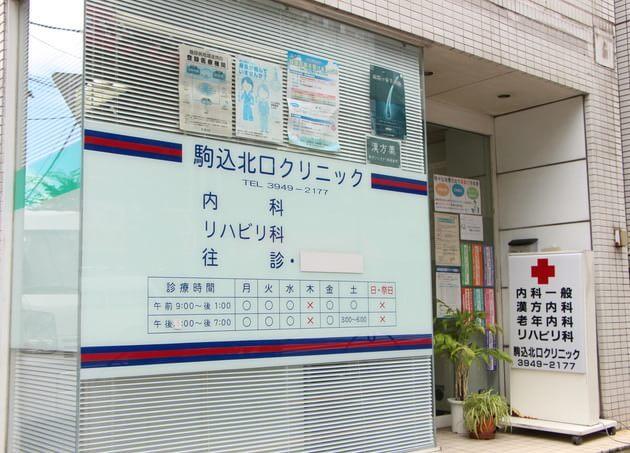 駒込北口クリニック(写真0)