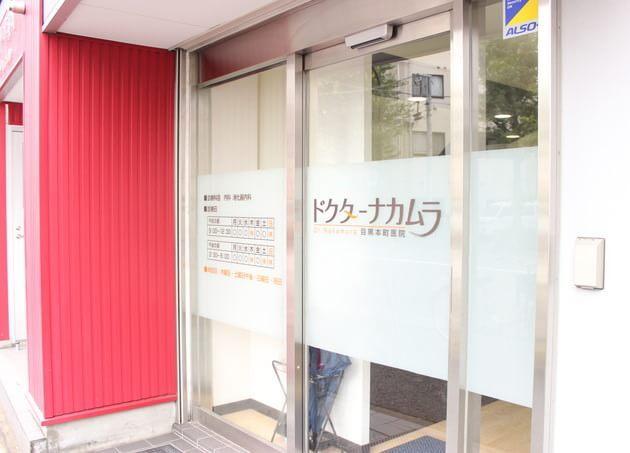 ドクターナカムラ目黒本町医院(写真1)