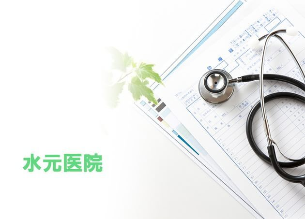 水元医院(写真0)
