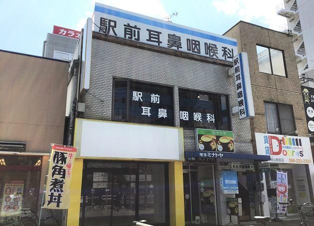 医療法人志成会 小山医院 駅前耳鼻咽喉科