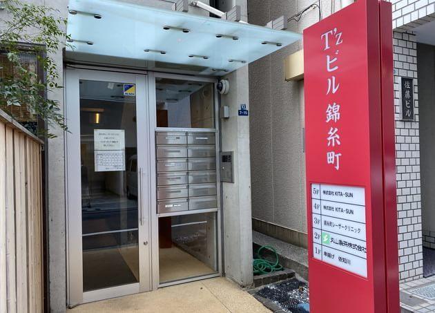 錦糸町レーザークリニック
