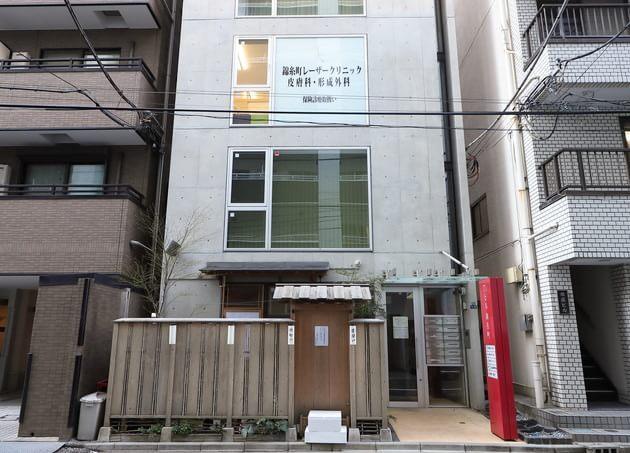 錦糸町レーザークリニック 皮膚科・形成外科(写真1)