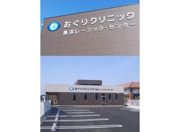 長浜おぐりクリニック(写真1)