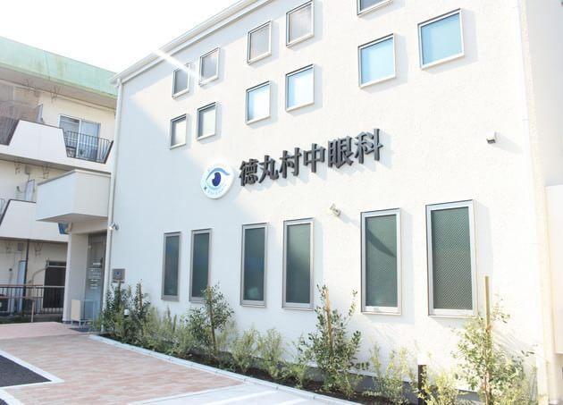 徳丸村中眼科(写真1)