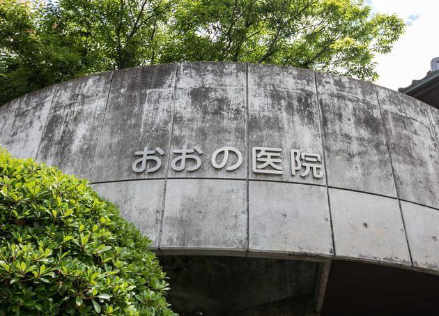 おおの小児科内科医院(写真1)