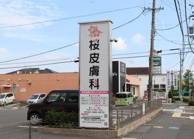 桜皮膚科(写真0)