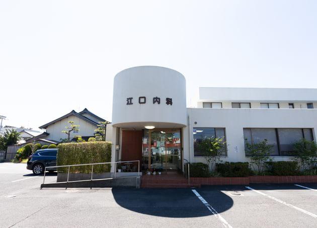 江口内科医院