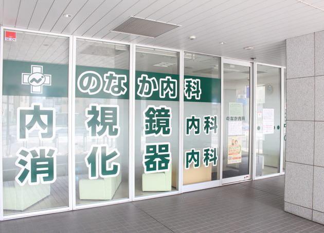 のなか内科(写真1)